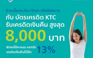 บัตรเครดิต KTC ร่วมกับ อลิอันซ์ อยุธยา ประกันชีวิต และ อลิอันซ์ อยุธยา ประกันภัย มอบความสุขด้วยเครดิตเงินคืนให้ลูกค้าคนสำคัญ เมื่อชำระเบี้ยประกันฯด้วยบัตรเครดิต KTC