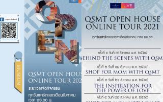 """พิพิธภัณฑ์ผ้าฯ จัดกิจกรรมเปิดบ้านออนไลน์ """"QSMT OPEN HOUSE: ONLINE TOUR 2021"""" ชมเบื้องหลังงานอนุรักษ์ผ้า ช้อปสินค้าราคาพิเศษ ทุกวันเสาร์ ตลอดเดือน ส.ค.นี้"""