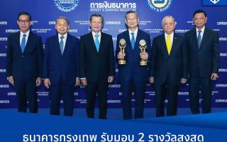 ธนาคารกรุงเทพ รับมอบ 2 รางวัลสูงสุด Money & Banking Awards 2020