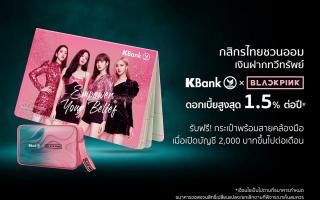 กสิกรไทยชวนออมด้วยบัญชีเงินฝากทวีทรัพย์ KBank x BLACKPINK ดอกเบี้ยสูงสุด 1.50% ต่อปี