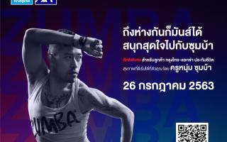 กรุงไทย–แอกซ่า ประกันชีวิต ขอเชิญลูกค้าเข้าร่วมกิจกรรมพิเศษ