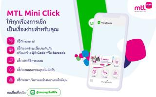 """เมืองไทยประกันชีวิต เปิดตัวบริการใหม่ """"MTL Mini Click""""  ให้ทุกการเช็กเป็นเรื่องง่าย ผ่านแอปพลิเคชัน LINE"""