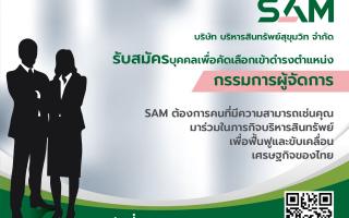 SAM เปิดรับสมัครบุคคลเพื่อดำรงตำแหน่งกรรมการผู้จัดการ ตั้งแต่บัดนี้ ถึง 10 กุมภาพันธ์ 2564
