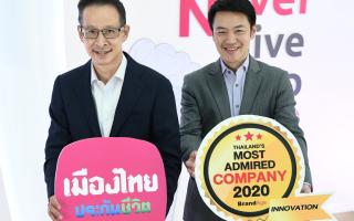 """เมืองไทยประกันชีวิต คว้ารางวัล """"Thailand's Most Admired Company 2020"""""""