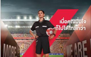 """กรุงไทย-แอกซ่า ประกันชีวิต เปิดตัวภาพยนตร์โฆษณาชุดใหม่  """"เมื่อคุณมั่นใจ ก็ไปได้ไกลกว่า"""""""
