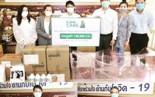 แพทย์ศิริราช เชิญชวนคนไทยร่วมบริจาค เพื่อด่านหน้ารับมือโควิด-19