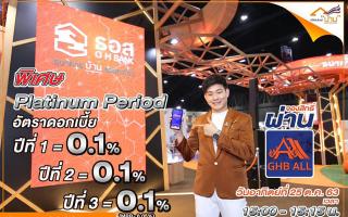 พรุ่งนี้ห้ามพลาด!! ช่วง Platinum Period สินเชื่อบ้าน ธอส. ดอกเบี้ย 0.1%