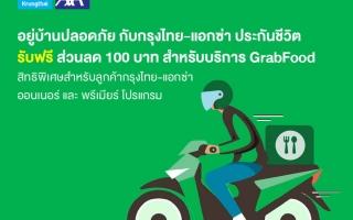"""กรุงไทย–แอกซ่า ประกันชีวิต เปิดตัวโครงการ  """"อยู่บ้านปลอดภัย กับกรุงไทย-แอกซ่า ประกันชีวิต"""""""