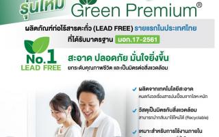 """ท่อเอสซีจี เดินหน้ายกระดับมาตรฐานผลิตภัณฑ์ """"ท่อพีวีซี เอสซีจี รุ่น Green Premium"""""""