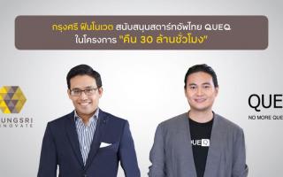 กรุงศรี ฟินโนเวต ส่งมอบความห่วงใยให้สังคม สนับสนุนบริษัท QueQ สตาร์ทอัพไทย