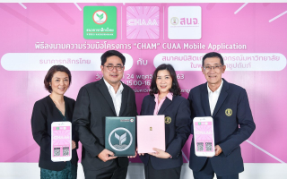 """สมาคมนิสิตเก่าจุฬาฯ จับมือกสิกรไทย พัฒนาแอปฯ """"แจ่ม"""" (CHAM)"""