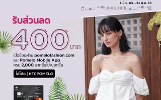 เคทีซีจับมือ Pomelo Fashion คัดสิทธิพิเศษเอ็กซ์คลูซีฟเพื่อนักช้อปออนไลน์