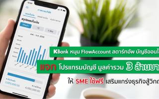 กสิกรไทย หนุน FlowAccount สตาร์ทอัพบัญชีออนไลน์ ส่งโปรแกรมบัญชีให้ SME ใช้ฟรี