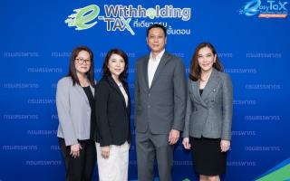 ทีเอ็มบีและธนชาต พร้อมให้บริการ e-Withholding Tax