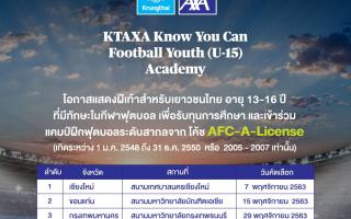 """""""กรุงไทย-แอกซ่า ประกันชีวิต"""" สานต่อโครงการพัฒนาทักษะฝีเท้าเยาวชนไทย"""