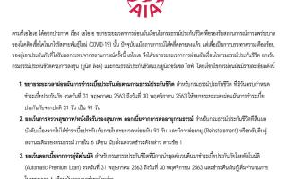 เอไอเอ ประเทศไทย ขยายระยะเวลามาตราการผ่อนผันเงื่อนไขกรมธรรม์ประกันชีวิต