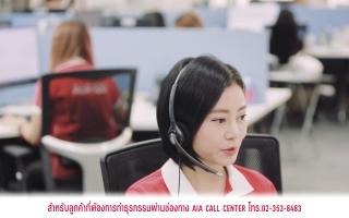 เอไอเอ ประเทศไทย อำนวยความสะดวกแก่ลูกค้าในการทำธุรกรรม