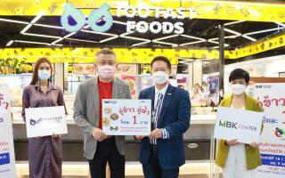 เอ็ม บี เค เซ็นเตอร์ จับมือ TOO FAST FOODS คิกออฟแคมเปญเพื่อสังคม อู่ข้าว อู่น้ำ อิ่มละ 1 บาท